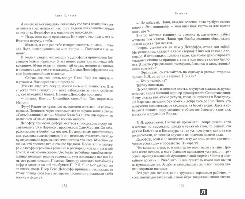 Иллюстрация 1 из 14 для Ва-Банк - Анри Шарьер   Лабиринт - книги. Источник: Лабиринт