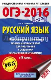ОГЭ-2016. Русский язык. 9 класс. 10 тренировочных вариантов экзаменационных работ