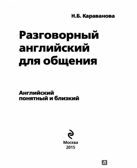 Иллюстрация 1 из 34 для Разговорный английский для общения (+CD) - Наталья Караванова   Лабиринт - книги. Источник: Лабиринт