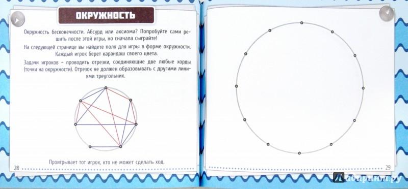 Иллюстрация 1 из 7 для Сборник интеллектуальных игр | Лабиринт - книги. Источник: Лабиринт