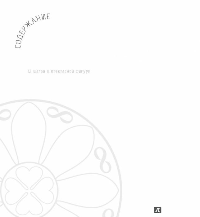 Иллюстрация 1 из 22 для Мандалы - новый способ похудеть - Лилия Габо | Лабиринт - книги. Источник: Лабиринт