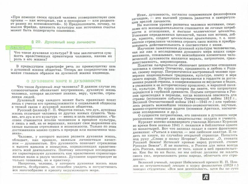 Иллюстрация 1 из 28 для Обществознание. 11 класс. Профильный уровень. Учебное пособие - Боголюбов, Лазебникова, Кинкулькин | Лабиринт - книги. Источник: Лабиринт