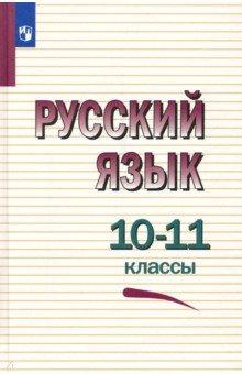 Учебник 10-11 русский язык греков