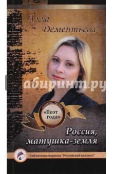 Россия, матушка-земляСовременная отечественная поэзия<br>Стихотворения Аллы Дементьевой разделены на тематические циклы. Но о чем бы она ни писала - об ужасах войны или любимом Пятигорске, о любви к своей стране или любви к мужчине, - автор искренне и откровенно делится своими чувствами с читателем, заставляя задуматься о том, что происходит вокруг нас и в нашей собственной душе…<br>