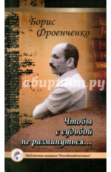 Чтобы с судьбой не разминуться…Современная отечественная поэзия<br>Произведения талантливого поэта Бориса Фроенченко, вошедшие в эту книгу, пронизаны одним сильным чувством - любовью к России. Автор, разворачивая перед читателем историю страны - от Древней Руси до сегодняшнего дня, - оценивает события с твердой уверенностью: какие бы беды и напасти Россию ни постигли, она осилит их и будет процветать! Так было, так есть и так будет…<br>Составитель: Чернухина Д.<br>