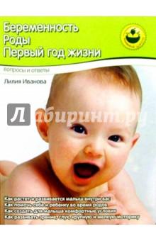 Иванова Лилия Викторовна Беременность. Роды. Первый год жизни