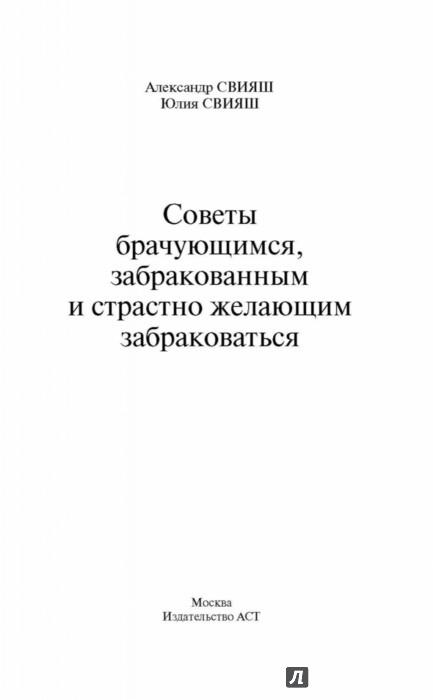 Иллюстрация 1 из 21 для Советы брачующимся, забракованным и страстно желающим забраковаться - Свияш, Свияш | Лабиринт - книги. Источник: Лабиринт