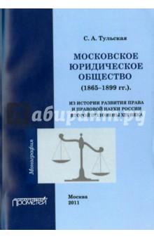 Московское юридическое общество (1865-1899 гг.). Монография