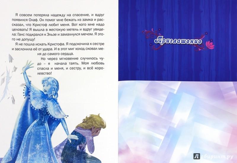 Иллюстрация 1 из 2 для Холодное сердце. Настоящая любовь Анны. Ледяная магия Эльзы  (№1415)   Лабиринт - книги. Источник: Лабиринт