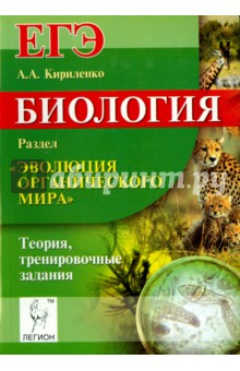 Биология. ЕГЭ. Раздел Эволюция органического мира . Теория, тренировочные задания