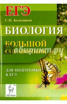 Биология. Большой справочник для подготовки к ЕГЭ