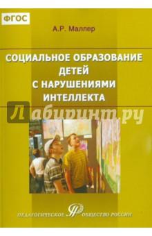 социальное образование реферат