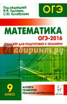 Математика. 9 кл. ОГЭ-2016. Тренажёр для подготовки к экзамену. Алгебра, геометрия, реальн.математ