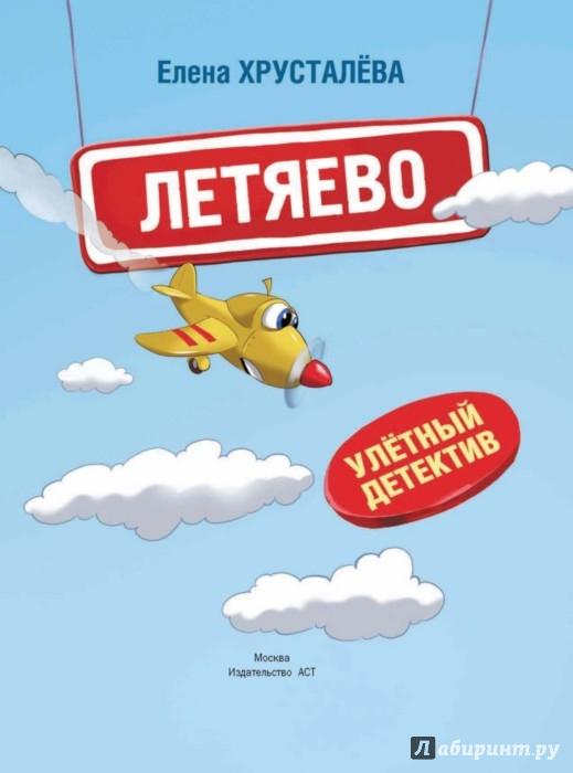 Иллюстрация 1 из 37 для Летяево - улётный детектив! - Елена Хрусталева | Лабиринт - книги. Источник: Лабиринт