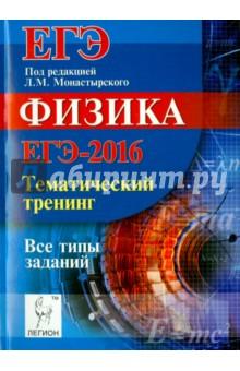 Физика. ЕГЭ-2016. Тематический тренинг