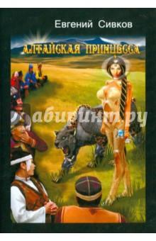 Алтайская принцессаБоевая отечественная фантастика<br>Делай, что следует делать, - незнакомка закрепила прибор на своем скафандре, шагнула вперёд и словно растворилась в воздухе …<br>
