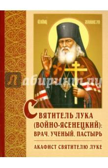 акафист святителю луке войно-ясенецкому