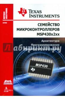 Семейство микроконтроллеров MSP430х2хх. Архитектура, программирование, разработка приложенийРадиоэлектроника. Связь<br>Настоящая книга посвящена однокристальным микроконтроллерам со сверхнизким потреблением семейства MSP430x2xx компании Texas Instruments. Данное руководство представляет собой перевод документа MSP430x2xx Family User s Guide.<br>В руководстве подробно рассмотрена архитектура ЦПУ MSP430 и MSP430x, описаны система команд и поддерживаемые режимы адресации. Помимо этого, в книге детально описываются различные периферийные модули, реализованные в микроконтроллерах семейства: таймеры, порты ввода/вывода, модули АЦП и ЦАП, модули последовательных интерфейсов USI/USCI и прочие, а также аналоговые модули, такие как модуль операционного усилителя и модуль аналогового компаратора.<br>Это руководство без всякого преувеличения можно считать настольной книгой инженера-разработчика, занимающегося проектированием устройств на микроконтроллерах семейства MSP430x2xx. Кроме того, полнота и ясность изложения материала позволяет рекомендовать данную книгу студентам соответствующих специальностей и подготовленным радиолюбителям.<br>