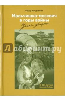 Мальчишка-москвич в годы войны. Уроки жизни