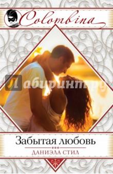 Обложка книги Забытая любовь