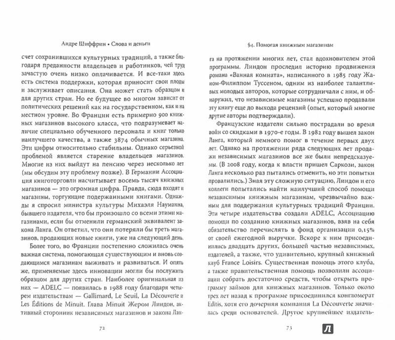 Иллюстрация 1 из 8 для Слова и деньги - Андре Шиффрин | Лабиринт - книги. Источник: Лабиринт