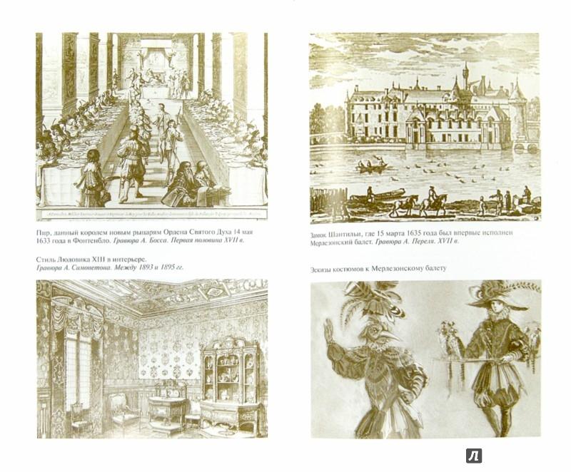 Иллюстрация 1 из 47 для Людовик ХIII - Екатерина Глаголева | Лабиринт - книги. Источник: Лабиринт