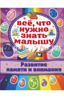 Развитие памяти и вниманияРазвитие общих способностей<br>Всё, что нужно знать малышу - это серия развивающих книг для занятий с детьми дошкольного возраста. Красочные иллюстрации и множество занимательных заданий в лёгкой игровой форме помогут превратить процесс обучения вашего малыша в любимое занятие.<br>Эта увлекательная книга научит вашего ребёнка концентрировать внимание, разовьёт память и сообразительность.<br>Для занятий взрослых с детьми.<br>
