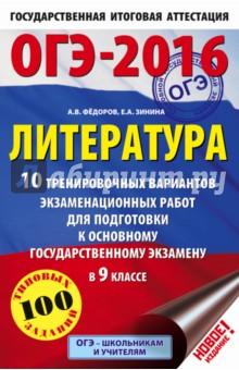 ОГЭ-16. Литература. 10 тренировочных вариантов экзаменационных работ