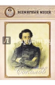 Петр Соколов