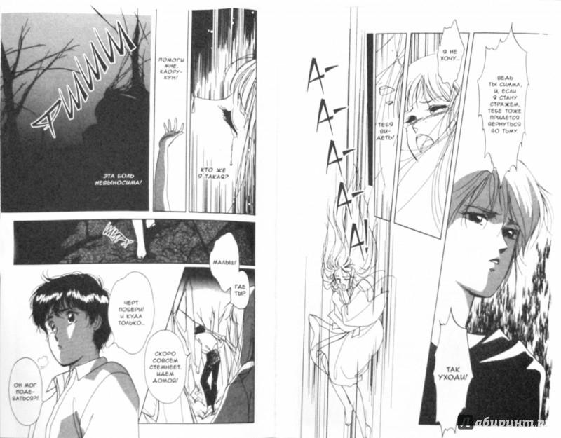 Иллюстрация 1 из 6 для Принцесса вампиров Мию. Том 1 - Наруми Какиноути   Лабиринт - книги. Источник: Лабиринт
