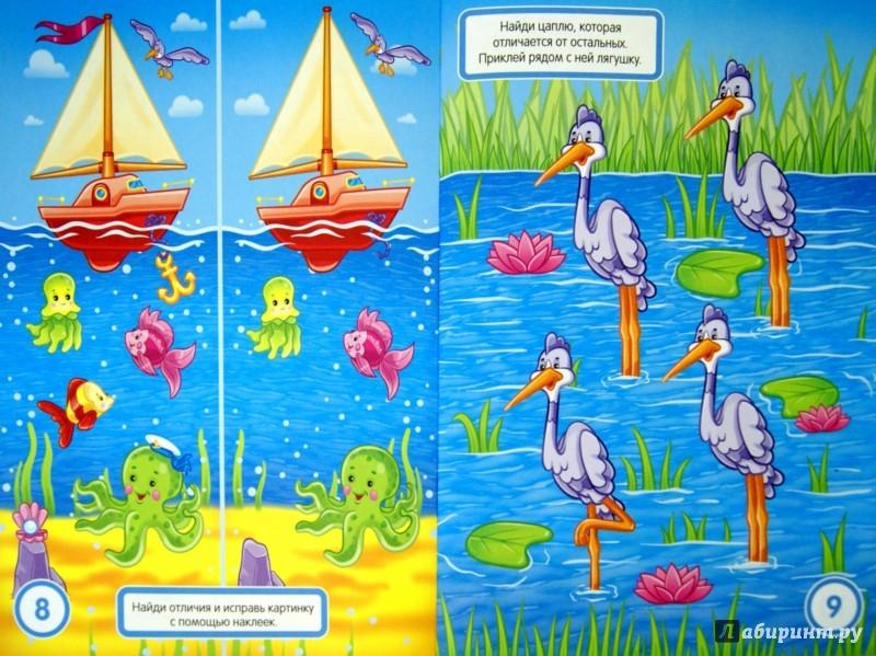 Иллюстрация 1 из 16 для Найди отличия. Развивающая книга с наклейками для детей от 3 лет - С. Разин   Лабиринт - книги. Источник: Лабиринт