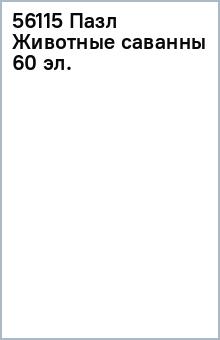 56115 Паззл Животные саванны 60 эл.
