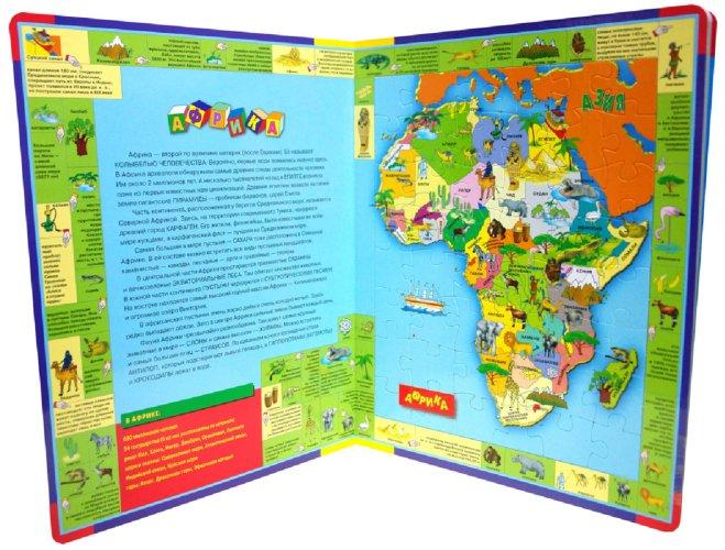 Иллюстрация 1 из 10 для Иллюстрированный атлас мира | Лабиринт - книги. Источник: Лабиринт