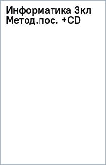 Информатика 3кл [Метод.пос.] +CD