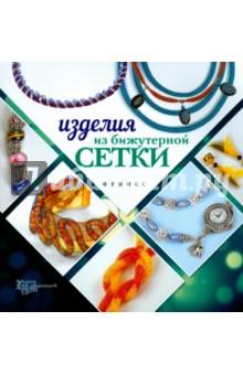 Изделия из бижутерной сетки купить ювелирные украшения в израиле