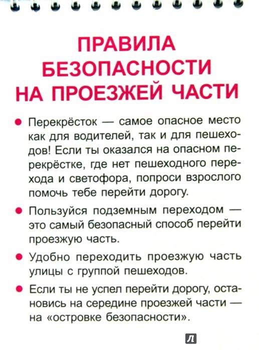 Иллюстрация 1 из 11 для Правила поведения и безопасности. 1-4 классы - Валентина Крутецкая | Лабиринт - книги. Источник: Лабиринт