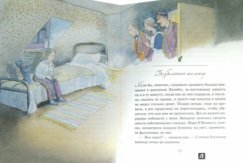Иллюстрация 1 из 30 для Каспар, принц котов - Майкл Морпурго | Лабиринт - книги. Источник: Лабиринт