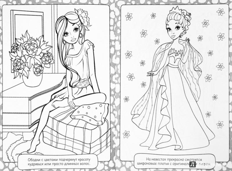Иллюстрация 1 из 5 для Мисс Романтика. Книжка-раскраска | Лабиринт - книги. Источник: Лабиринт