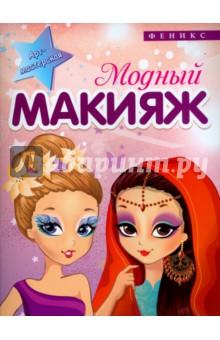 Модный макияжЭтикет. Внешность.Гигиена. Личная безопасность<br>Красочная книга про макияж - отличный подарок для маленьких модниц.<br>Благодаря этой книге девочки смогут узнать про особенности вечернего, свадебного, индийского, японского и ретро-макияжа, а также проявить фантазию при создании фэнтази-макияжа, карнавального и макияжа для ХЭэллоуина.<br>