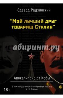 Апокалипсис от Кобы. Мой лучший друг товарищ Сталин