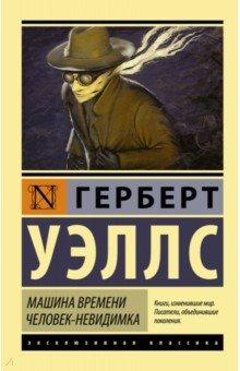 Обложка книги Машина времени. Человек-невидимка