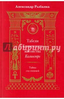 Табели Египетского масонства Калиостро. Тайны ста степеней