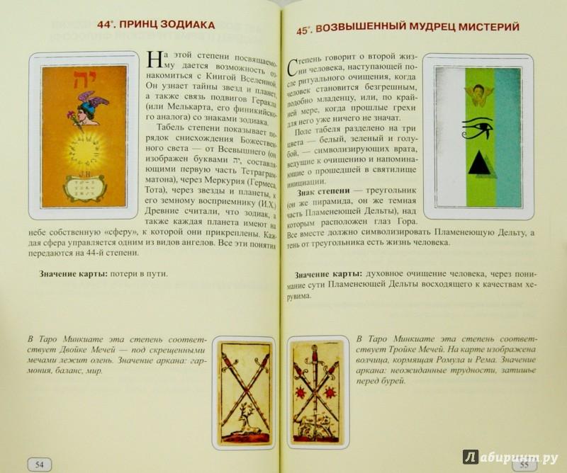 Иллюстрация 1 из 11 для Табели Египетского масонства Калиостро. Тайны ста степеней - Александр Рыбалка | Лабиринт - книги. Источник: Лабиринт