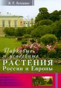 Игорь Лепкович: Парковые и усадебные растения России и Европы
