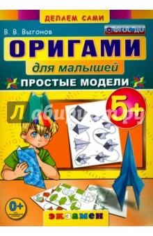 Оригами для малышей. 5+. Простые модели. ФГОС ДО