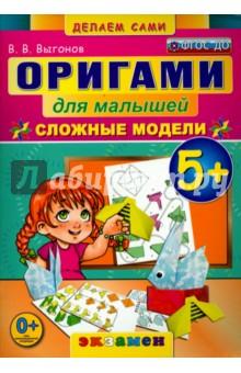 Оригами для малышей. 5+. Сложные модели. ФГОС ДО