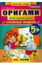 Выгонов Виктор Викторович Оригами для малышей. 5+. Сложные модели. ФГОС ДО
