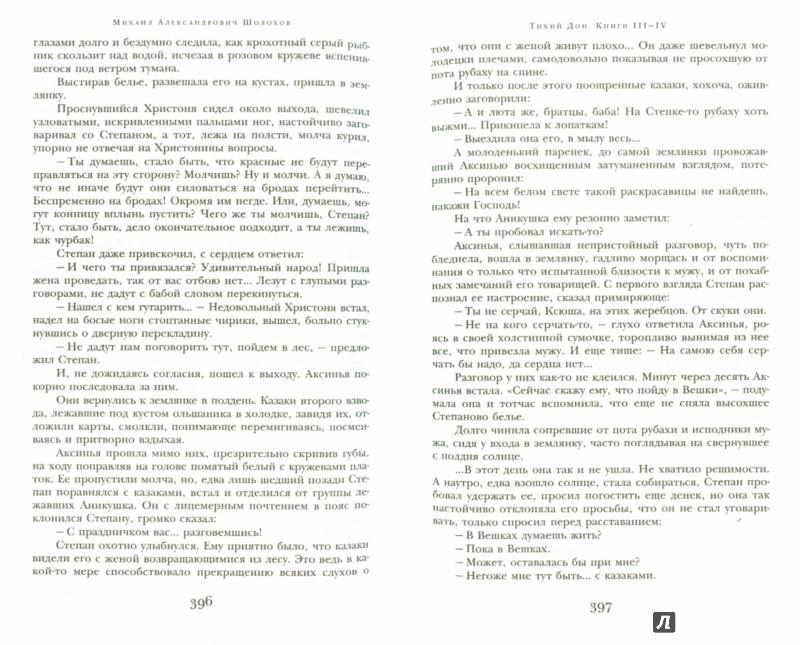 Иллюстрация 1 из 9 для Тихий Дон. В 4-х книгах. Книги III-IV - Михаил Шолохов | Лабиринт - книги. Источник: Лабиринт