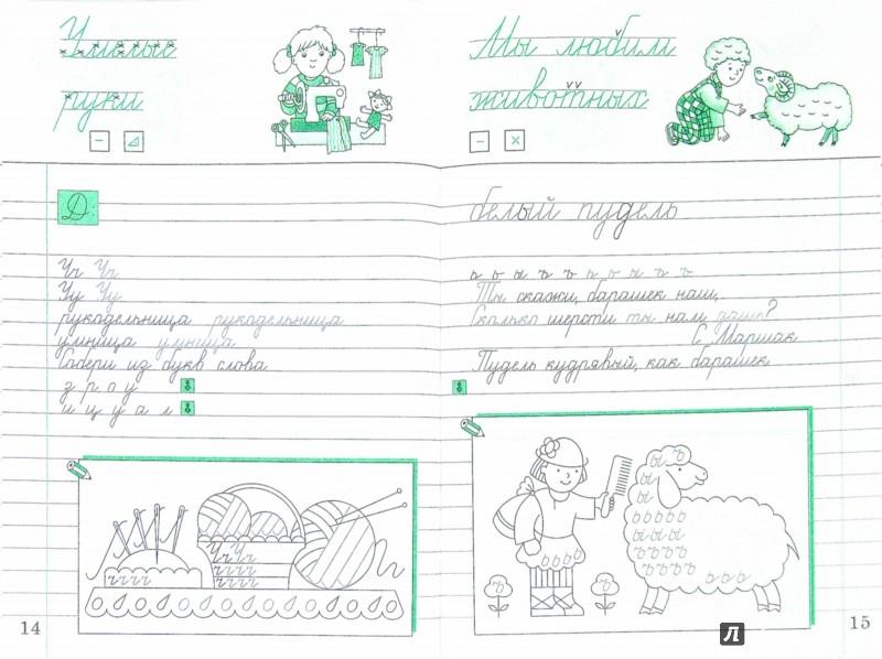 Иллюстрация 1 из 12 для Чистописание. 2 класс. Рабочая тетрадь № 3. ФГОС - Вера Илюхина | Лабиринт - книги. Источник: Лабиринт