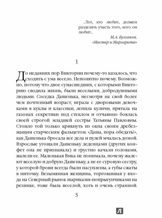 Иллюстрация 1 из 21 для Моя вторая первая любовь - Андрей Ромм | Лабиринт - книги. Источник: Лабиринт